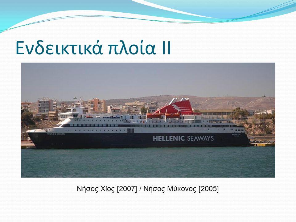 Ενδεικτικά πλοία ΙΙ Νήσος Χίος [2007] / Νήσος Μύκονος [2005]
