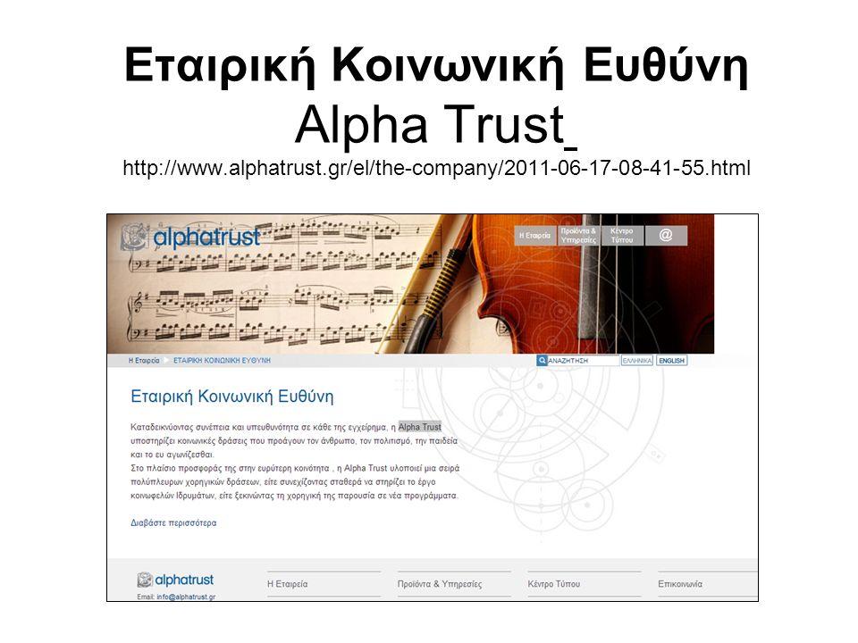 Εταιρική Κοινωνική Ευθύνη Alpha Trust http://www.alphatrust.gr/el/the-company/2011-06-17-08-41-55.html