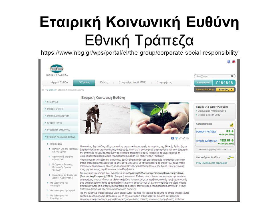 Εταιρική Κοινωνική Ευθύνη Εθνική Τράπεζα https://www.nbg.gr/wps/portal/el/the-group/corporate-social-responsibility