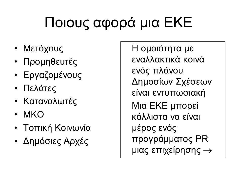 Ποιους αφορά μια ΕΚΕ Μετόχους Προμηθευτές Εργαζομένους Πελάτες Καταναλωτές ΜΚΟ Τοπική Κοινωνία Δημόσιες Αρχές Η ομοιότητα με εναλλακτικά κοινά ενός πλάνου Δημοσίων Σχέσεων είναι εντυπωσιακή Μια ΕΚΕ μπορεί κάλλιστα να είναι μέρος ενός προγράμματος PR μιας επιχείρησης 