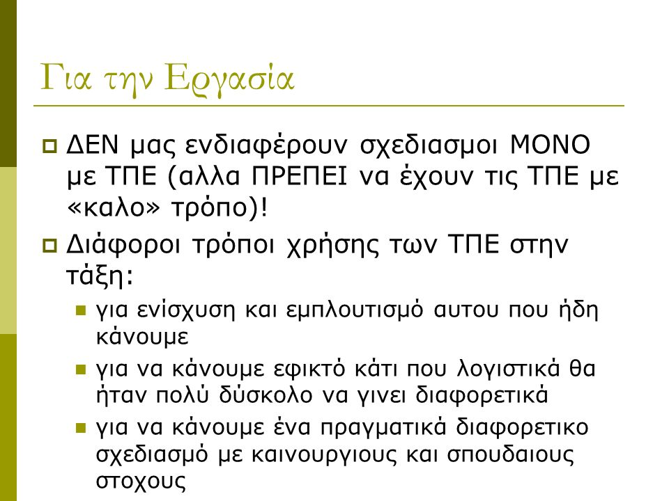 Τι λένε οι designers(1/4) Our job is to give the client…not what he wants, but what he never dreamed he wanted; and when he gets it, he recognizes it as something he wanted all the time (Denis Lasdum, Architect) What you need to know about the problem only becomes apparent as you're trying to solve it (Richard MacCormac)