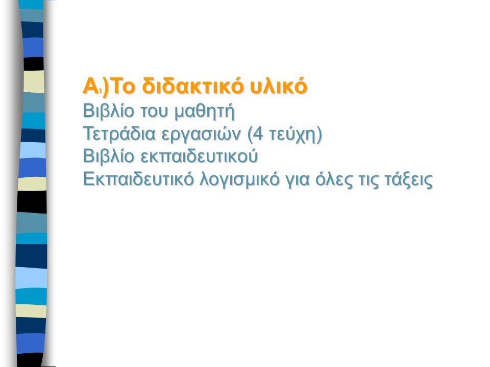 Α 1 )Το διδακτικό υλικό Βιβλίο του μαθητή Τετράδια εργασιών (4 τεύχη) Βιβλίο εκπαιδευτικού Εκπαιδευτικό λογισμικό για όλες τις τάξεις