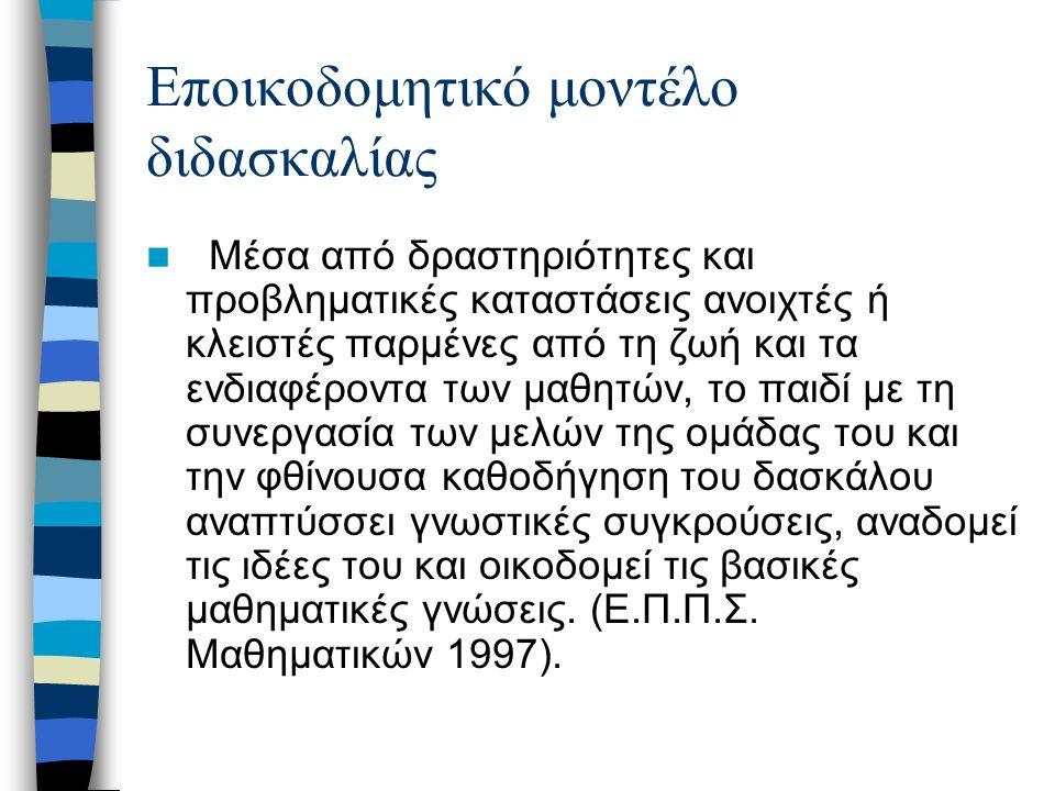 Α2)Βιβλίο του μαθητή Στόχοι Δραστηριότητες Γαλάζιο πλαίσιο: Κανόνες και μαθηματικές έννοιες Πορτοκαλί πλαίσιο: Μέθοδοι εργασίας τεχνικές και συμπεράσματα Εφαρμογές Ερωτήσεις για αυτοέλεγχο και συζήτηση Α3)Τετράδιο εργασιών Ασκήσεις Προβλήματα Διαθεματική δραστηριότητα ή δραστηριότητα με προεκτάσεις Θέματα για συζήτηση Θέμα για μικρή έρευνα Α3)Τετράδιο εργασιών Ασκήσεις Προβλήματα Διαθεματική δραστηριότητα ή δραστηριότητα με προεκτάσεις Θέματα για συζήτηση Θέμα για μικρή έρευνα