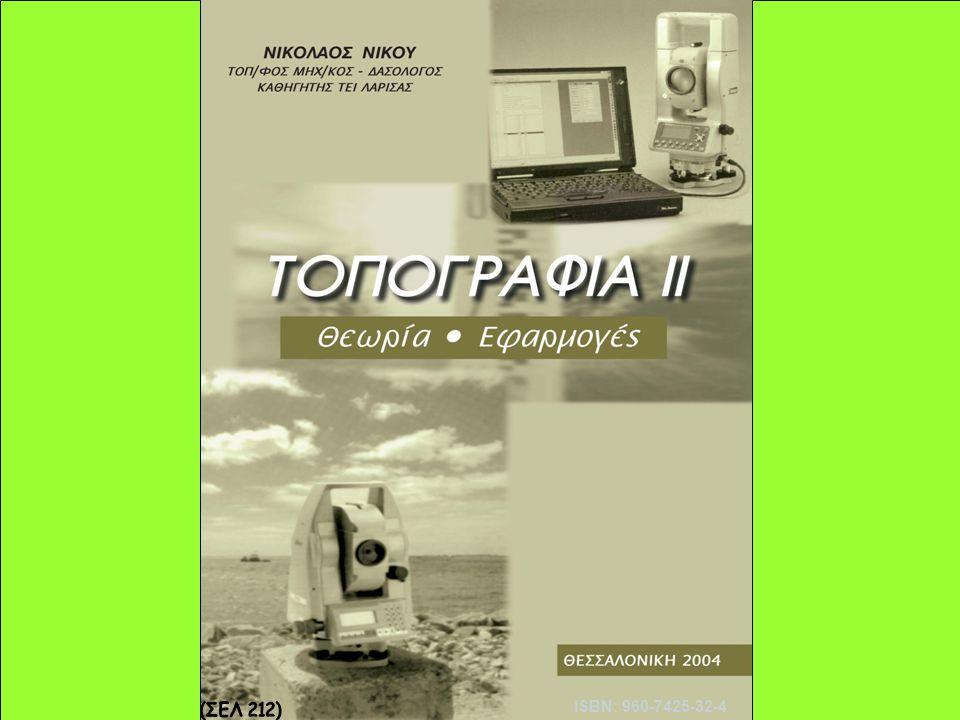 ISBN: 960-7425-32-4