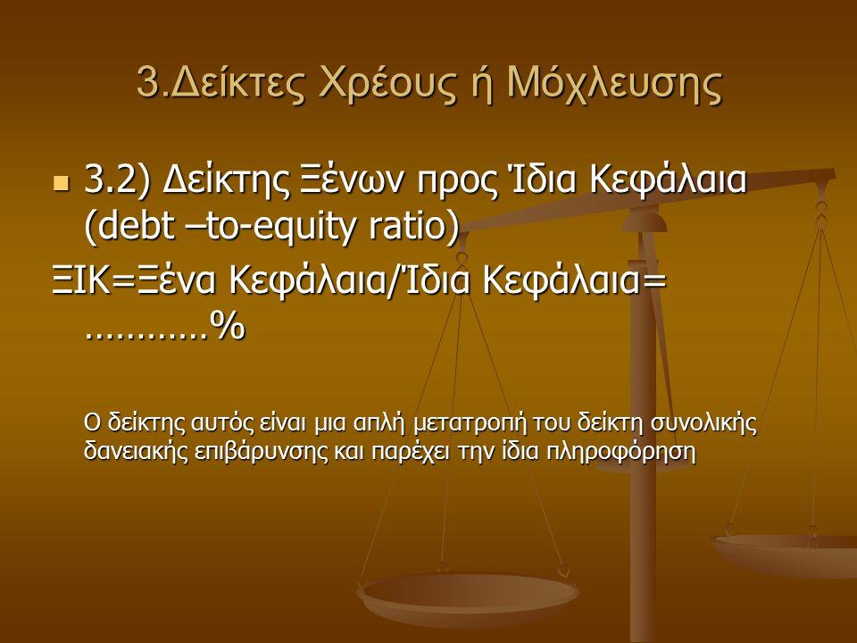 3.Δείκτες Χρέους ή Μόχλευσης 3.2) Δείκτης Ξένων προς Ίδια Κεφάλαια (debt –to-equity ratio) 3.2) Δείκτης Ξένων προς Ίδια Κεφάλαια (debt –to-equity rati