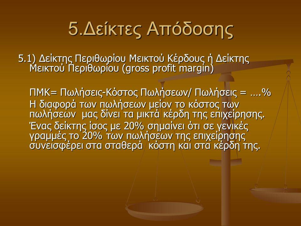 5.Δείκτες Απόδοσης 5.1) Δείκτης Περιθωρίου Μεικτού Κέρδους ή Δείκτης Μεικτού Περιθωρίου (gross profit margin) ΠΜΚ= Πωλήσεις-Κόστος Πωλήσεων/ Πωλήσεις