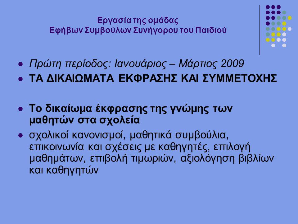 Εργασία της ομάδας Εφήβων Συμβούλων Συνήγορου του Παιδιού Πρώτη περίοδος: Ιανουάριος – Μάρτιος 2009 ΤΑ ΔΙΚΑΙΩΜΑΤΑ ΕΚΦΡΑΣΗΣ ΚΑΙ ΣΥΜΜΕΤΟΧΗΣ Το δικαίωμα έκφρασης της γνώμης των μαθητών στα σχολεία σχολικοί κανονισμοί, μαθητικά συμβούλια, επικοινωνία και σχέσεις με καθηγητές, επιλογή μαθημάτων, επιβολή τιμωριών, αξιολόγηση βιβλίων και καθηγητών