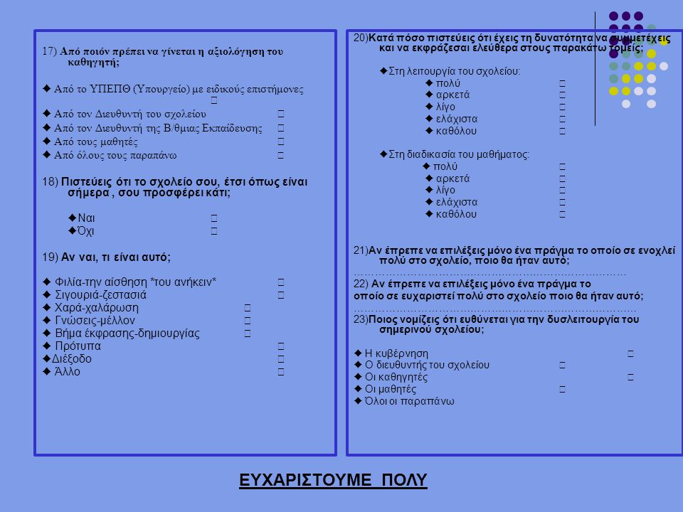 17) Από ποιόν πρέπει να γίνεται η αξιολόγηση του καθηγητή; ♦ Από το ΥΠΕΠΘ (Υπουργείο) με ειδικούς επιστήμονες  ♦ Από τον Διευθυντή του σχολείου ♦ Απ