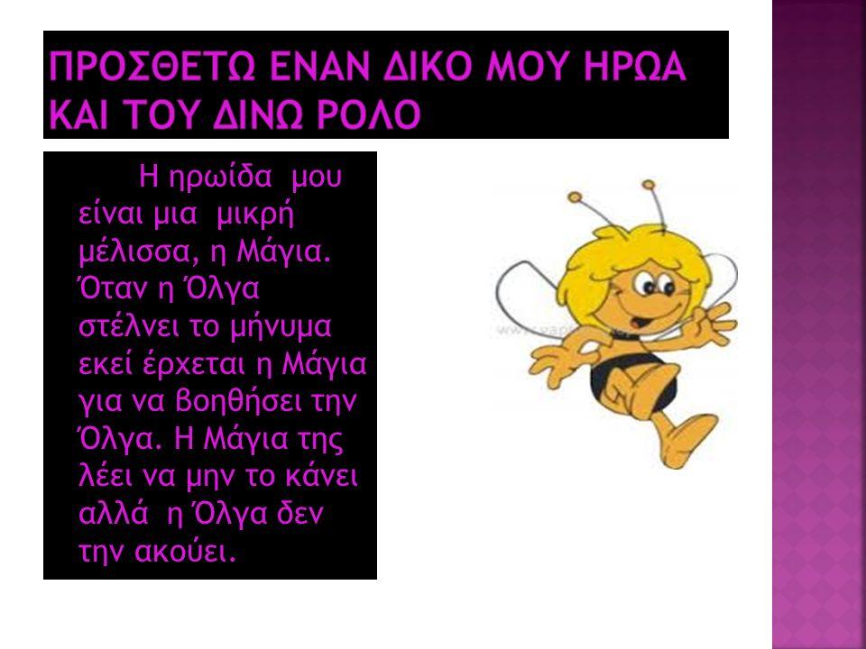 Η ηρωίδα μου είναι μια μικρή μέλισσα, η Μάγια.