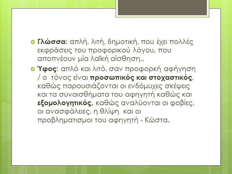  Γλώσσα : απλή, λιτή, δημοτική, που έχει πολλές εκφράσεις του προφορικού λόγου, που αποπνέουν μία λαϊκή αίσθηση..