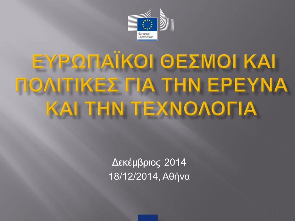 Δεκέμβριος 2014 18/12/2014, Αθήνα Δεκέμβριος 2014 1