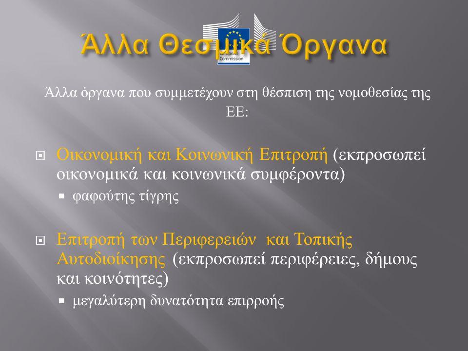 Άλλα όργανα που συμμετέχουν στη θέσπιση της νομοθεσίας της ΕΕ :  Οικονομική και Κοινωνική Επιτροπή ( εκπροσωπεί οικονομικά και κοινωνικά συμφέροντα )  φαφούτης τίγρης  Επιτροπή των Περιφερειών και Τοπικής Αυτοδιοίκησης ( εκπροσωπεί περιφέρειες, δήμους και κοινότητες )  μεγαλύτερη δυνατότητα επιρροής