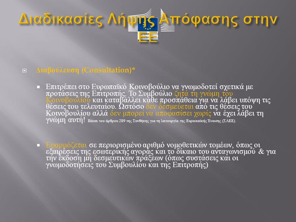  Διαβούλευση (Consultation)*  Επιτρέπει στο Ευρωπαϊκό Κοινοβούλιο να γνωμοδοτεί σχετικά με προτάσεις της Επιτροπής.