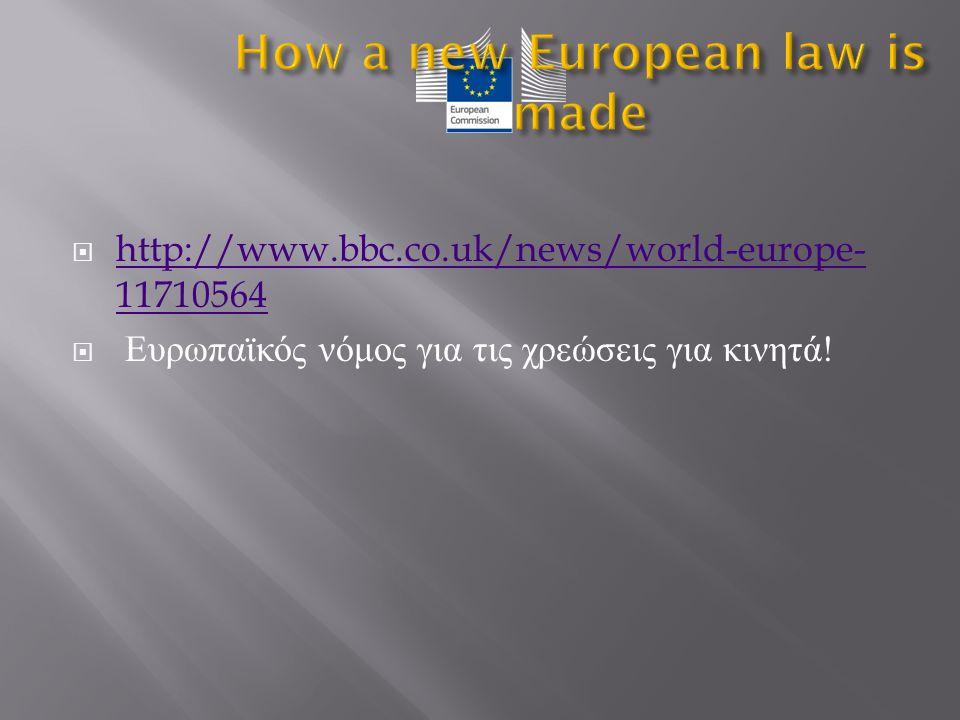  http://www.bbc.co.uk/news/world-europe- 11710564 http://www.bbc.co.uk/news/world-europe- 11710564  Ευρωπαϊκός νόμος για τις χρεώσεις για κινητά !
