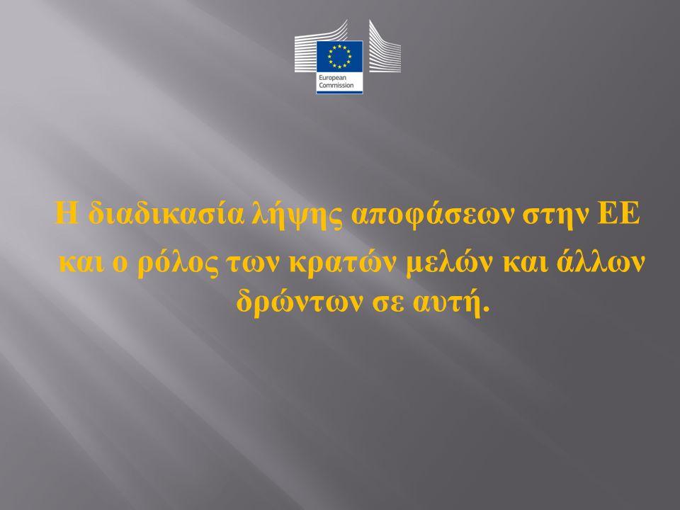 Η διαδικασία λήψης αποφάσεων στην ΕΕ και ο ρόλος των κρατών μελών και άλλων δρώντων σε αυτή.