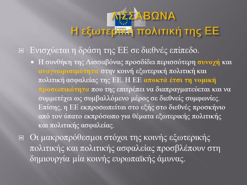  Ενισχύεται η δράση της ΕΕ σε διεθνές επίπεδο.
