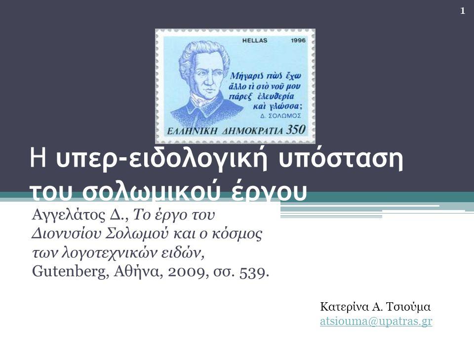 Η υπερ-ειδολογική υπόσταση του σολωμικού έργου Αγγελάτος Δ., Το έργο του Διονυσίου Σολωμού και ο κόσμος των λογοτεχνικών ειδών, Gutenberg, Αθήνα, 2009, σσ.
