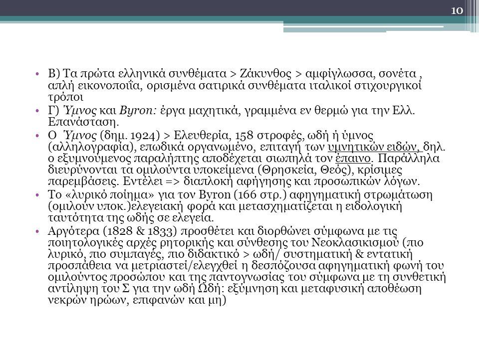 Β) Τα πρώτα ελληνικά συνθέματα > Ζάκυνθος > αμφίγλωσσα, σονέτα, απλή εικονοποιΐα, ορισμένα σατιρικά συνθέματα ιταλικοί στιχουργικοί τρόποι Γ) Ύμνος και Byron: έργα μαχητικά, γραμμένα εν θερμώ για την Ελλ.