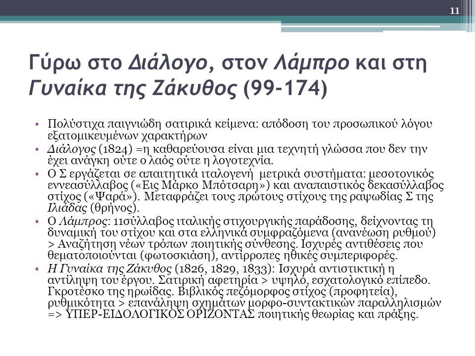 Γύρω στο Διάλογο, στον Λάμπρο και στη Γυναίκα της Ζάκυθος (99-174) Πολύστιχα παιγνιώδη σατιρικά κείμενα: απόδοση του προσωπικού λόγου εξατομικευμένων χαρακτήρων Διάλογος (1824) =η καθαρεύουσα είναι μια τεχνητή γλώσσα που δεν την έχει ανάγκη ούτε ο λαός ούτε η λογοτεχνία.