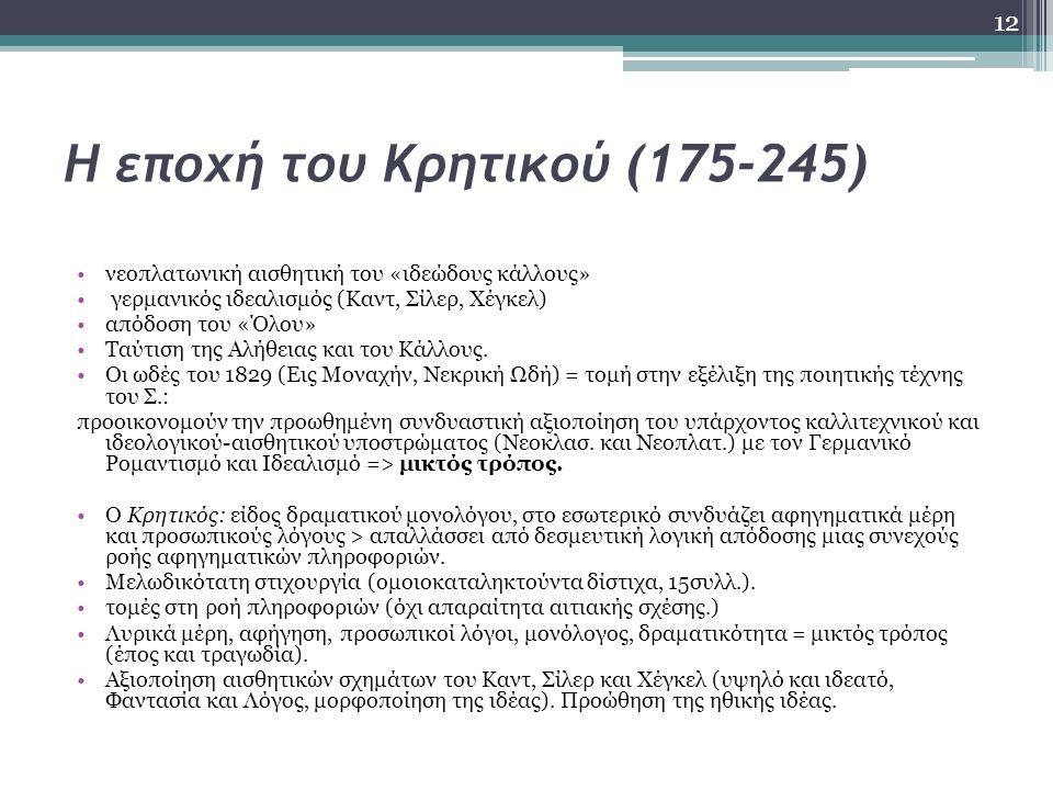 Η εποχή του Κρητικού (175-245) νεοπλατωνική αισθητική του «ιδεώδους κάλλους» γερμανικός ιδεαλισμός (Καντ, Σίλερ, Χέγκελ) απόδοση του «Όλου» Ταύτιση της Αλήθειας και του Κάλλους.