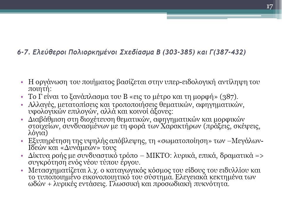 6-7. Ελεύθεροι Πολιορκημένοι Σχεδίασμα Β (303-385) και Γ(387-432) Η οργάνωση του ποιήματος βασίζεται στην υπερ-ειδολογική αντίληψη του ποιητή: Το Γ εί