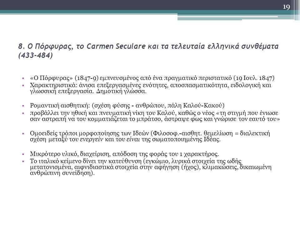 8. Ο Πόρφυρας, το Carmen Seculare και τα τελευταία ελληνικά συνθέματα (433-484) «Ο Πόρφυρας» (1847-9) εμπνευσμένος από ένα πραγματικό περιστατικό (19