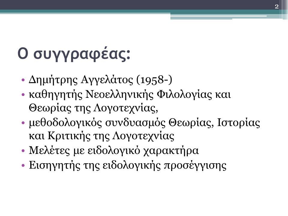 Ο συγγραφέας: Δημήτρης Αγγελάτος (1958-) καθηγητής Νεοελληνικής Φιλολογίας και Θεωρίας της Λογοτεχνίας, μεθοδολογικός συνδυασμός Θεωρίας, Iστορίας και Kριτικής της Λογοτεχνίας Μελέτες με ειδολογικό χαρακτήρα Εισηγητής της ειδολογικής προσέγγισης 2