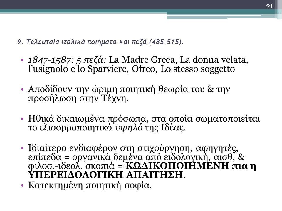 9. Τελευταία ιταλικά ποιήματα και πεζά (485-515).
