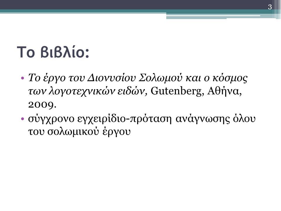 Το περιεχόμενο: 9 κυρίως κεφάλαια.ανάγνωση ολόκληρου του σολωμικού έργου με ειδολογικά κριτήρια.