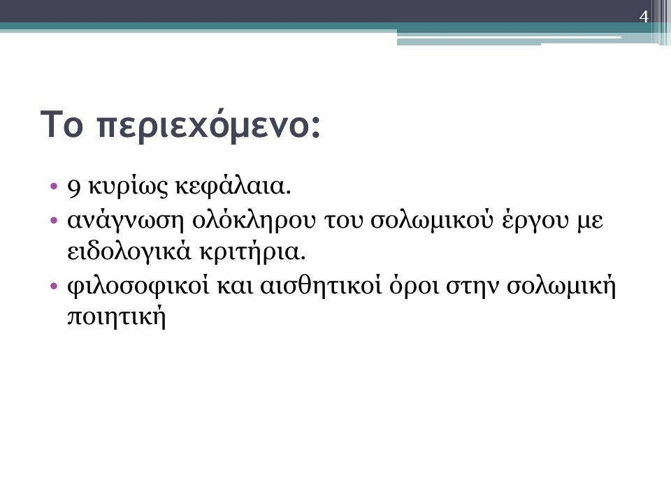 Η παρουσίαση: Συνοπτική σταχυολόγηση των σταδίων εξέλιξης της ποιητικής γραφής του Σολωμού, ακολουθώντας τη δομή του Αγγελάτου.