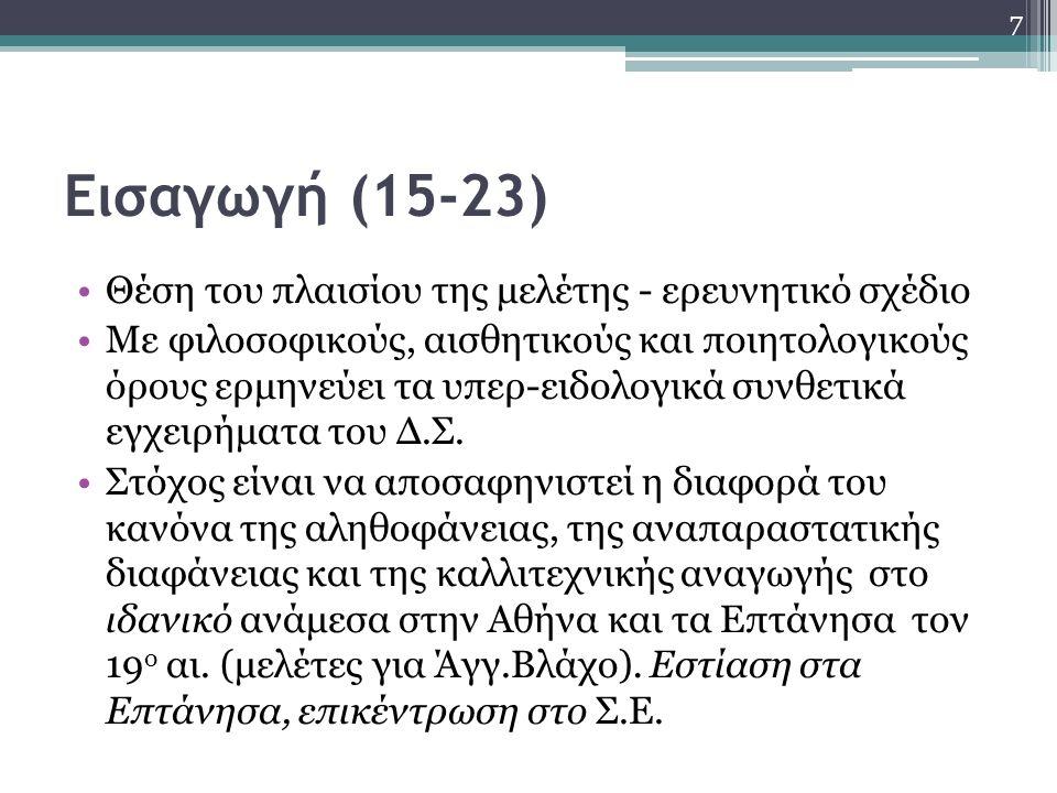 Εισαγωγή (15-23) Θέση του πλαισίου της μελέτης - ερευνητικό σχέδιο Με φιλοσοφικούς, αισθητικούς και ποιητολογικούς όρους ερμηνεύει τα υπερ-ειδολογικά συνθετικά εγχειρήματα του Δ.Σ.