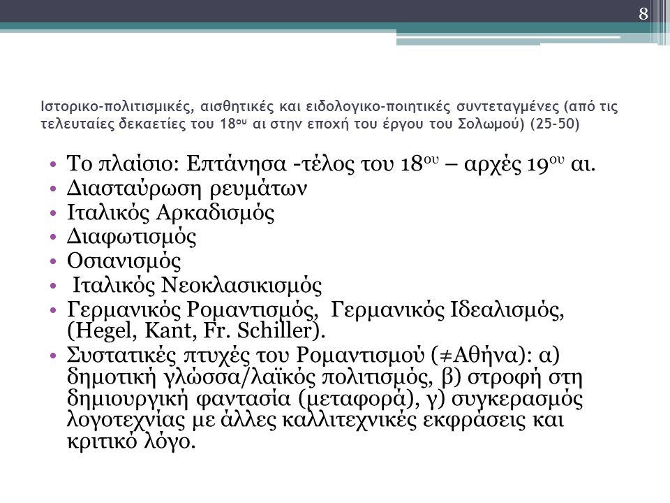 Ιστορικο-πολιτισμικές, αισθητικές και ειδολογικο-ποιητικές συντεταγμένες (από τις τελευταίες δεκαετίες του 18 ου αι στην εποχή του έργου του Σολωμού) (25-50) Το πλαίσιο: Επτάνησα -τέλος του 18 ου – αρχές 19 ου αι.