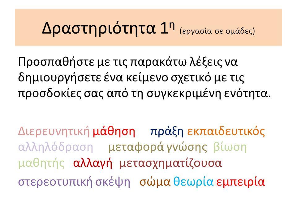 Δραστηριότητα 1 η (εργασία σε ομάδες) Προσπαθήστε με τις παρακάτω λέξεις να δημιουργήσετε ένα κείμενο σχετικό με τις προσδοκίες σας από τη συγκεκριμένη ενότητα.
