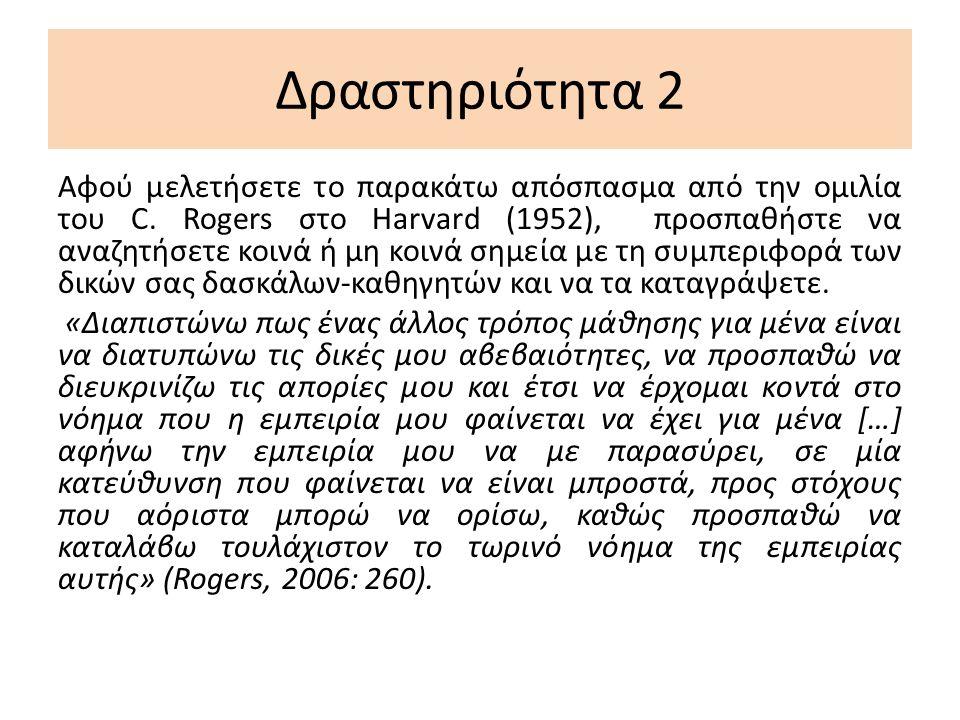 Δραστηριότητα 2 Αφού μελετήσετε το παρακάτω απόσπασμα από την ομιλία του C.