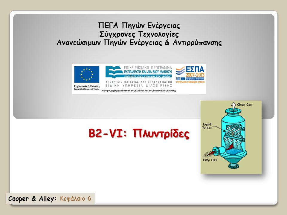 B2-VI: Πλυντρίδες ΠΕΓΑ Πηγών Ενέργειας Σύγχρονες Τεχνολογίες Ανανεώσιμων Πηγών Ενέργειας & Αντιρρύπανσης Cooper & Alley: Κεφάλαιο 6