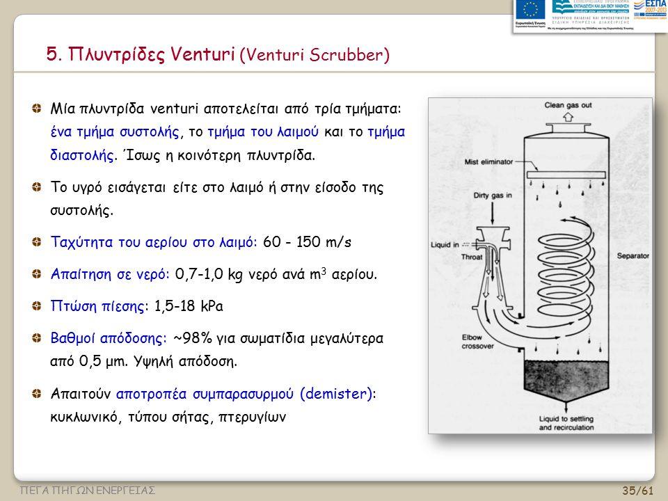 35/61 ΠΕΓΑ ΠΗΓΩΝ ΕΝΕΡΓΕΙΑΣ 5. Πλυντρίδες Venturi (Venturi Scrubber) Μία πλυντρίδα venturi αποτελείται από τρία τμήματα: ένα τμήμα συστολής, το τμήμα τ
