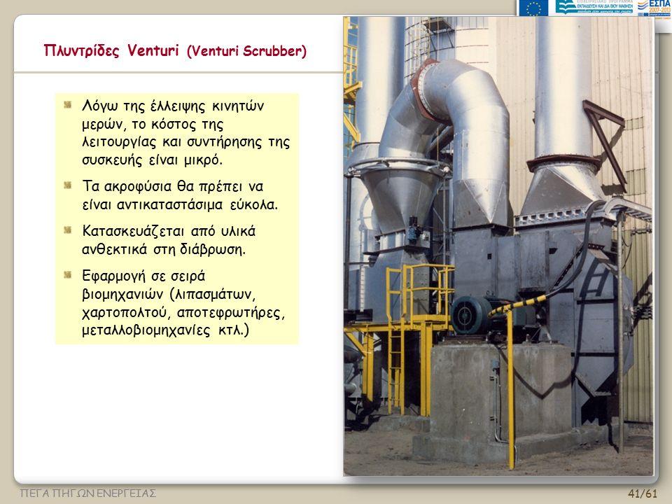 41/61 ΠΕΓΑ ΠΗΓΩΝ ΕΝΕΡΓΕΙΑΣ Πλυντρίδες Venturi (Venturi Scrubber) Λόγω της έλλειψης κινητών μερών, το κόστος της λειτουργίας και συντήρησης της συσκευή