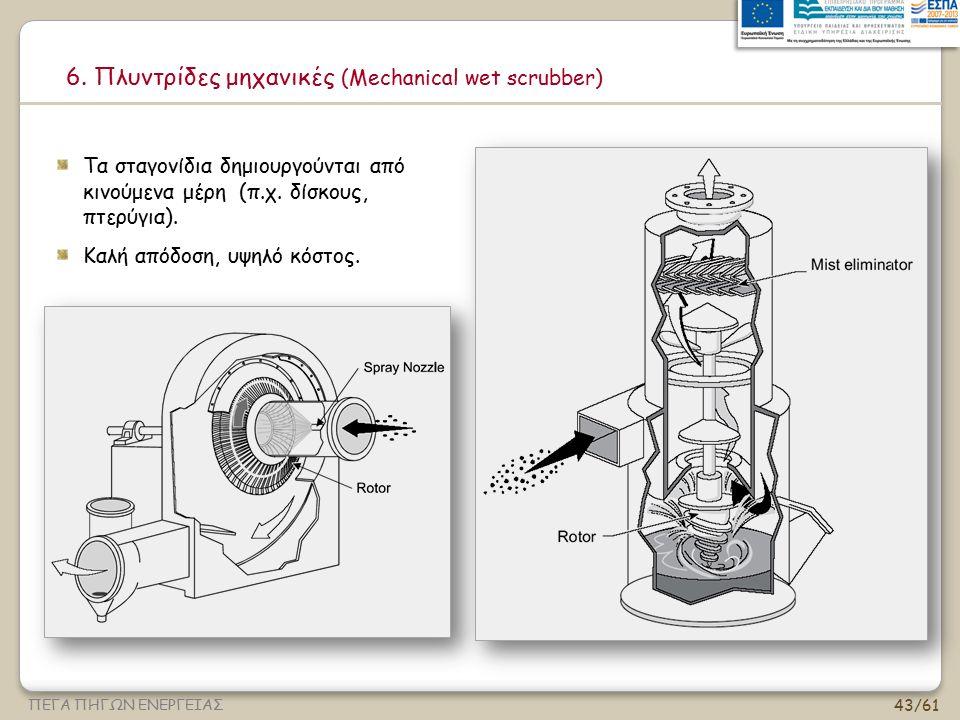 43/61 ΠΕΓΑ ΠΗΓΩΝ ΕΝΕΡΓΕΙΑΣ 6. Πλυντρίδες μηχανικές (Mechanical wet scrubber) Τα σταγονίδια δημιουργούνται από κινούμενα μέρη (π.χ. δίσκους, πτερύγια).