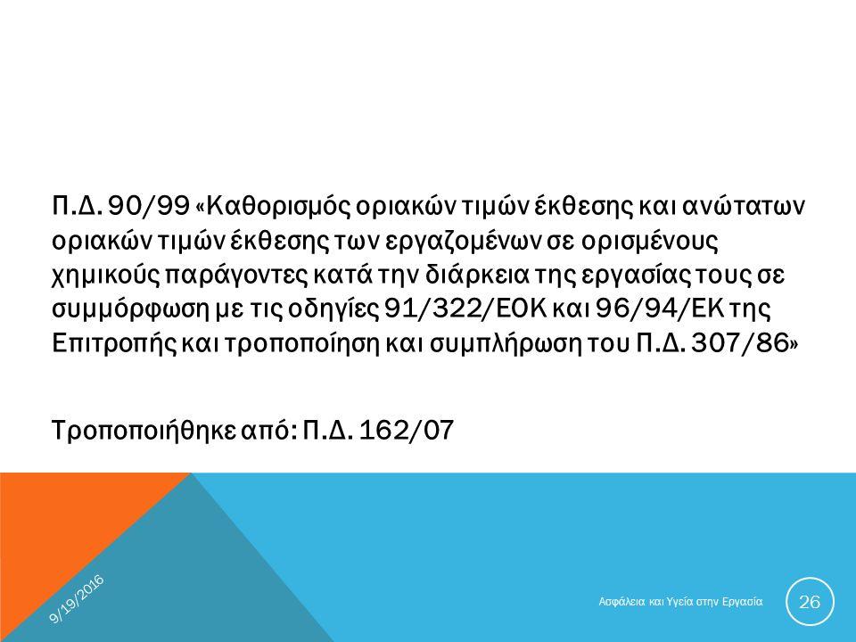 Π.Δ. 90/99 «Καθορισμός οριακών τιμών έκθεσης και ανώτατων οριακών τιμών έκθεσης των εργαζομένων σε ορισμένους χημικούς παράγοντες κατά την διάρκεια τη