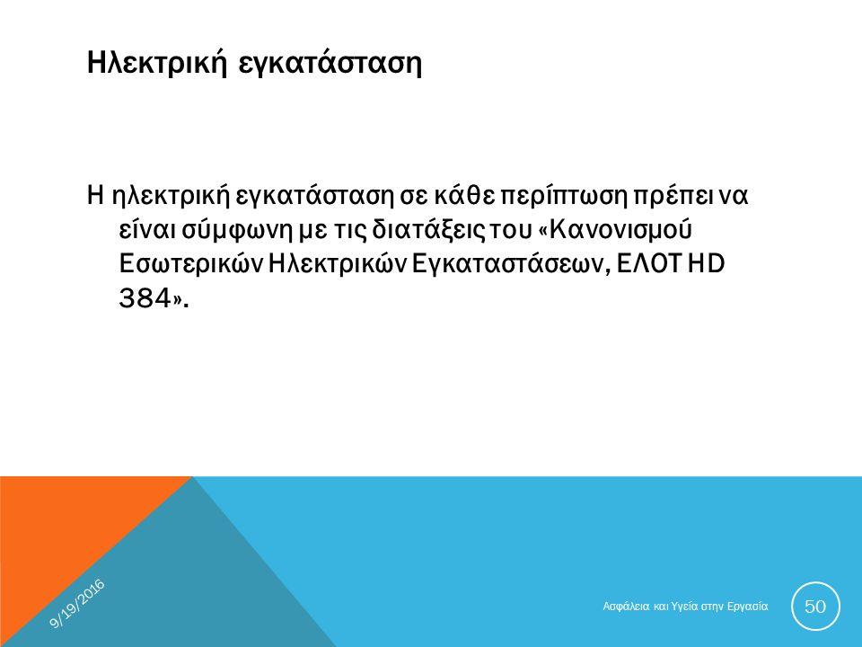 Ηλεκτρική εγκατάσταση Η ηλεκτρική εγκατάσταση σε κάθε περίπτωση πρέπει να είναι σύμφωνη με τις διατάξεις του «Κανονισμού Εσωτερικών Ηλεκτρικών Εγκαταστάσεων, ΕΛΟΤ HD 384».