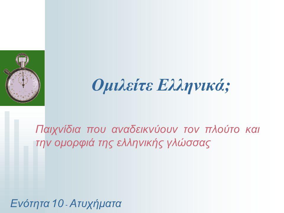 Ομιλείτε Ελληνικά; Παιχνίδια που αναδεικνύουν τον πλούτο και την ομορφιά της ελληνικής γλώσσας Ενότητα 10 - Ατυχήματα
