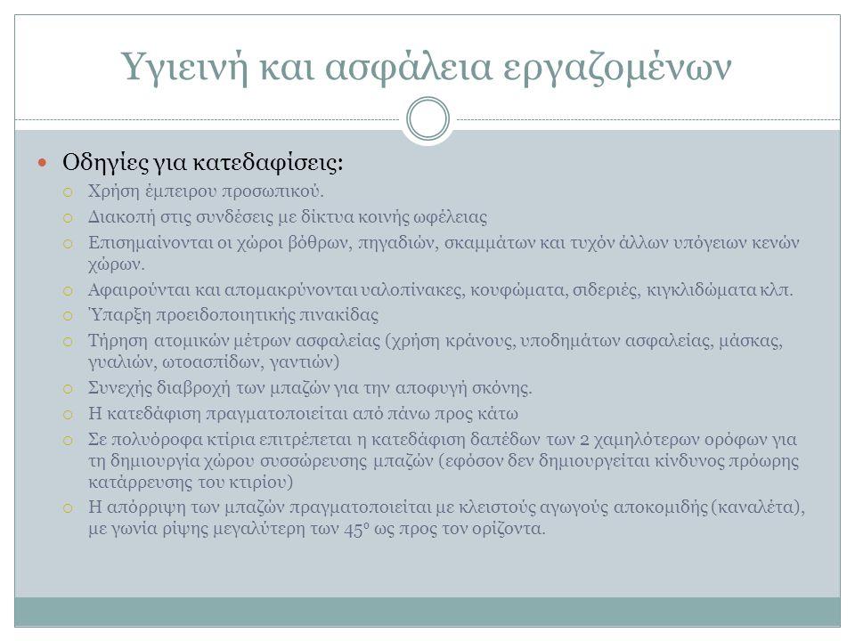 Υγιεινή και ασφάλεια εργαζομένων Οδηγίες για κατεδαφίσεις:  Χρήση έμπειρου προσωπικού.