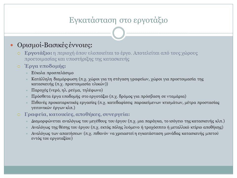 Εγκατάσταση στο εργοτάξιο Ορισμοί-Βασικές έννοιες:  Εργοτάξιο: η περιοχή όπου υλοποιείται το έργο.