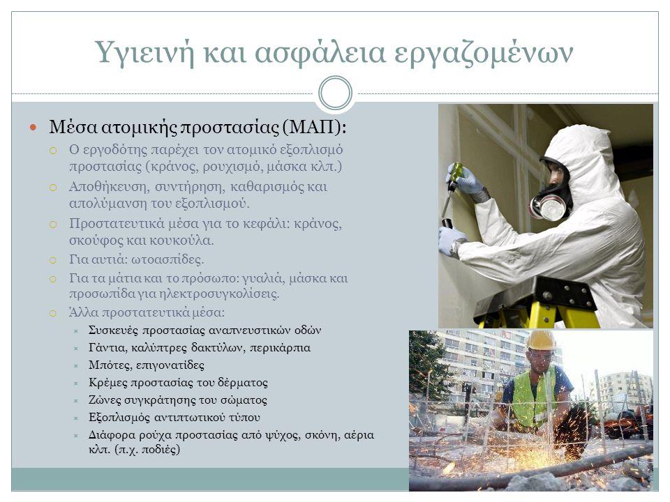 Υγιεινή και ασφάλεια εργαζομένων Μέσα ατομικής προστασίας (ΜΑΠ):  Ο εργοδότης παρέχει τον ατομικό εξοπλισμό προστασίας (κράνος, ρουχισμό, μάσκα κλπ.)  Αποθήκευση, συντήρηση, καθαρισμός και απολύμανση του εξοπλισμού.