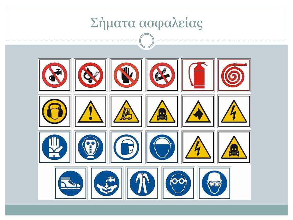 Σήματα ασφαλείας