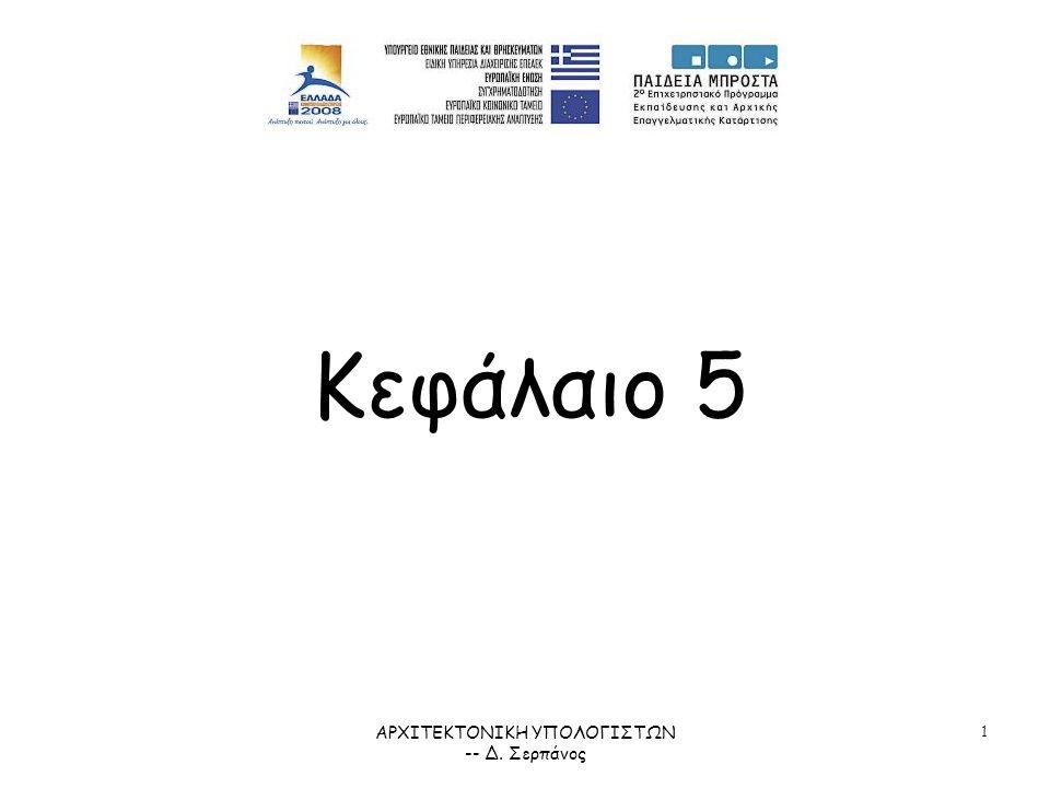 ΑΡΧΙΤΕΚΤΟΝΙΚΗ ΥΠΟΛΟΓΙΣΤΩΝ -- Δ. Σερπάνος 1 Κεφάλαιο 5