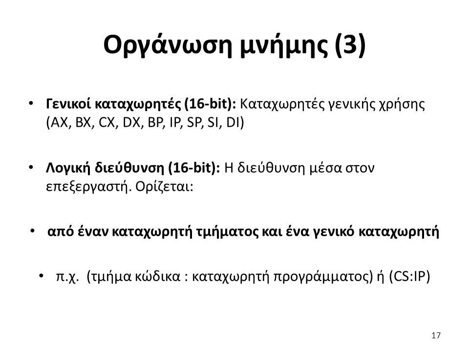 Οργάνωση μνήμης (3) Γενικοί καταχωρητές (16-bit): Καταχωρητές γενικής χρήσης (AX, BX, CX, DX, BP, IP, SP, SI, DI) Λογική διεύθυνση (16-bit): Η διεύθυνση μέσα στον επεξεργαστή.