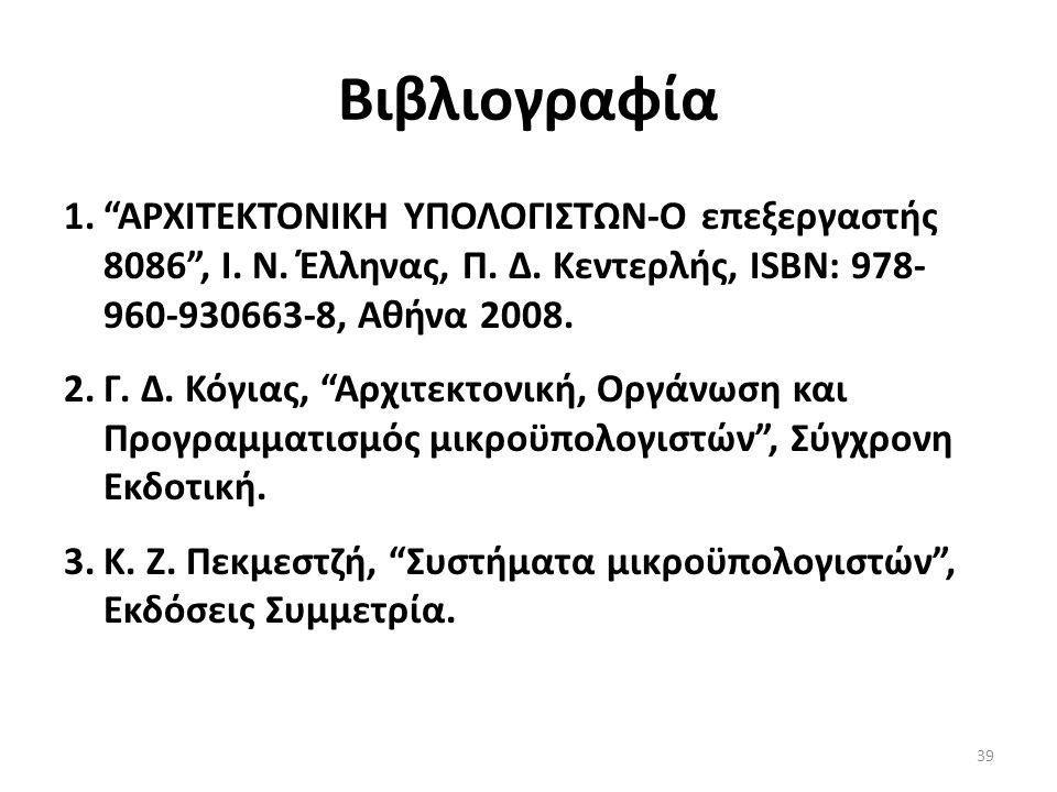 Βιβλιογραφία 1. ΑΡΧΙΤΕΚΤΟΝΙΚΗ ΥΠΟΛΟΓΙΣΤΩΝ-Ο επεξεργαστής 8086 , Ι.