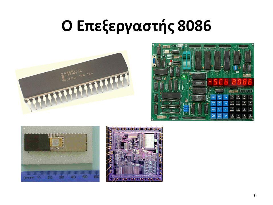 Ο Επεξεργαστής 8086 6