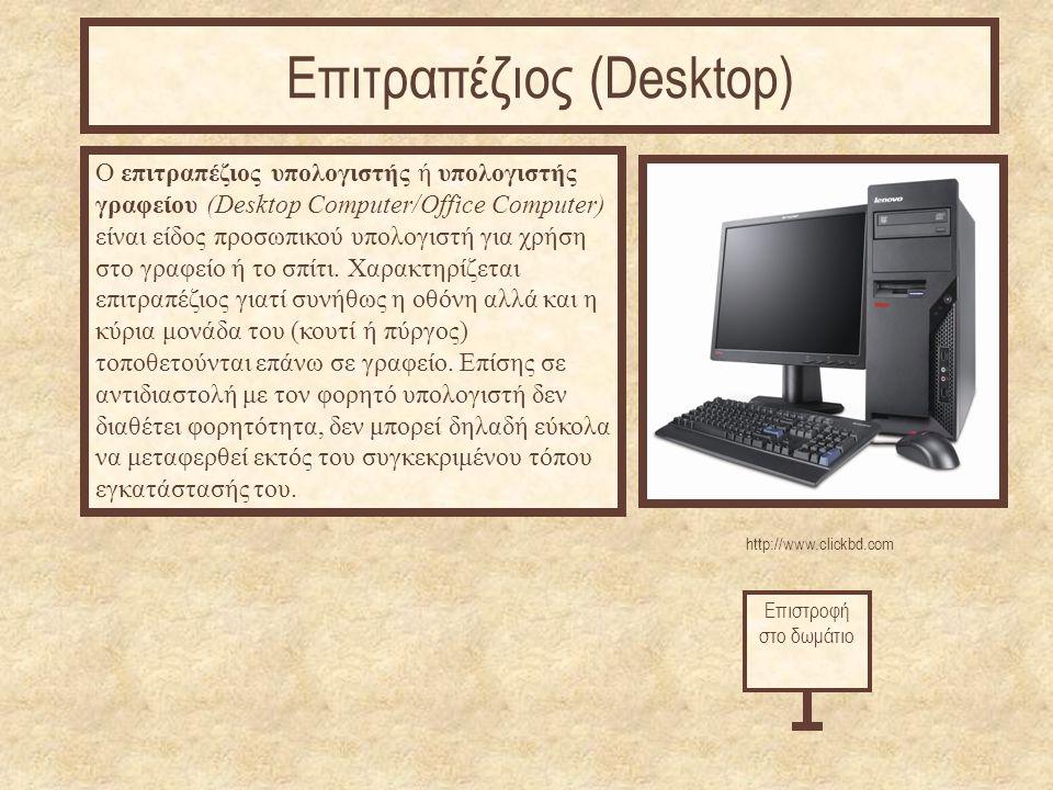 http://www.clickbd.com O επιτραπέζιος υπολογιστής ή υπολογιστής γραφείου (Desktop Computer/Office Computer) είναι είδος προσωπικού υπολογιστή για χρήσ
